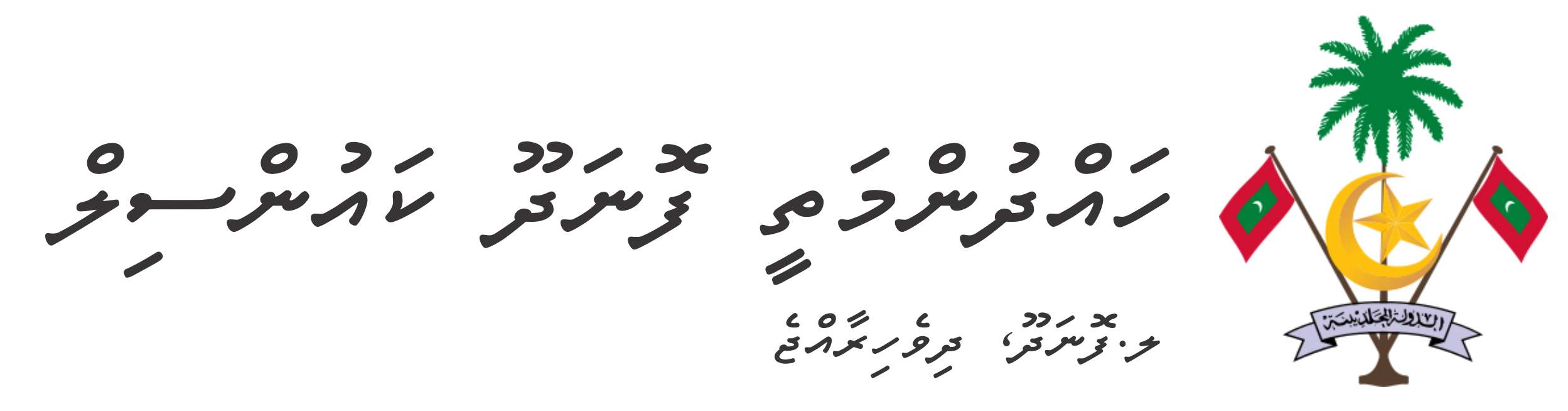 Fonadhoo Council